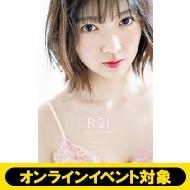 《SHOWROOMシリアル付き/全額内金》山岸理子(つばきファクトリー)セカンド写真集「R-21」(DVD付)