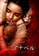 アナベル 死霊博物館【DVD】