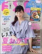ESSE (エッセ)2020年 8月号【スペシャルインタビュー:JO1】