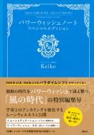Keiko (ソウルメイト研究家)/パワーウィッシュノート スペシャルエディション 2020.8 / 19獅子座新月-2021.3 / 13魚座新月