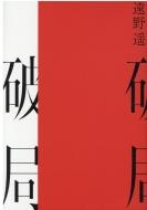【第163回 芥川賞受賞作】破局