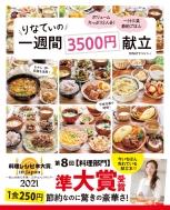 りなてぃの1週間3500円献立 TJMOOK