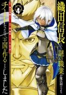 織田信長という謎の職業が魔法剣士よりチートだったので、王国を作ることにしました 4 ガンガンコミックスup!