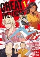 GREAT PRETENDER 1 ブレイドコミックス