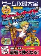 ゲーム攻略大全 Vol.19 100%ムックシリーズ