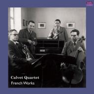 『フランス音楽集』 カルヴェ四重奏団