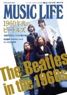 MUSIC LIFE 1960年代のビートルズ[シンコー・ミュージック・ムック]