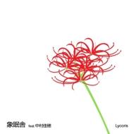 Lycoris feat.中村佳穂 / Sunset blvd.feat.Sarah Furukawa (7インチシングルレコード)