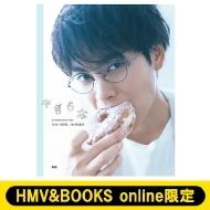 柳楽優弥 アニバーサリーブック「やぎら本」スペシャル限定版【HMV&BOOKS online限定】