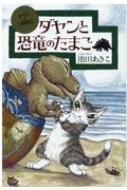 ダヤンと恐竜のたまご 新版 ダヤンの冒険物語