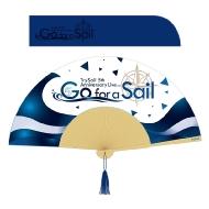 扇子 / Go for a Sail