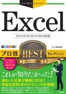 今すぐ使えるかんたんEx Excel プロ技BESTセレクション 2019 / 2016 / 2013 / 365対応版