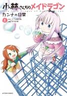 小林さんちのメイドラゴン カンナの日常 8 アクションコミックス / 月刊アクション