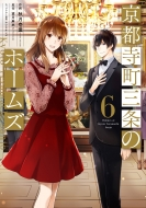 京都寺町三条のホームズ 6 アクションコミックス / 月刊アクション