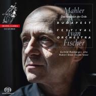 大地の歌 イヴァン・フィッシャー&ブダペスト祝祭管弦楽団、ゲルヒルト・ロンベルガー、ロバート・ディーン・スミス(日本語解説付)