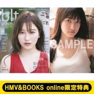 《HMV&BOOKS online限定特典:大園玲(欅坂46)ポストカード》blt graph.vol.56【表紙:守屋茜】