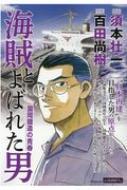 海賊とよばれた男 国岡鐵造の青春 SPコミックス SPポケットワイド