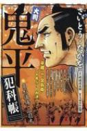 大判 鬼平犯科帳 高杉道場・三羽烏 SPコミックス SP NEXT