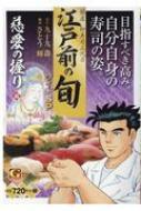 江戸前の旬ワイドSP 慈愛の握り編 Gコミックス