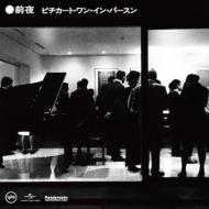 前夜 ピチカート・ワン・イン・パースン【2020 RECORD STORE DAY 限定盤】(アナログレコード+7インチシングルレコード)