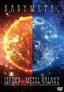 LEGEND -METAL GALAXY (METAL GALAXY WORLD TOUR IN JAPAN EXTRA SHOW)<2DVD>