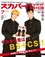 スカパー!TVガイド BS+CS 2020年 7月号