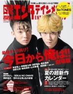 日経エンタテインメント! 2020年 8月号【表紙:今日から俺は!!】
