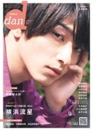 TVガイドdan[ダン]vol.31【表紙:横浜流星】[TOKYO NEWS MOOK]