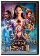 くるみ割り人形と秘密の王国【DVD】