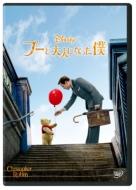 プーと大人になった僕【DVD】