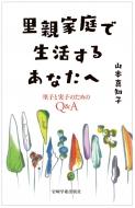 里親家庭で生活するあなたへ 里子と実子のためのQ&A