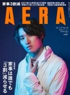AERA (アエラ)2020年 7月 27日号 【表紙:向井康二 (Snow Man)】