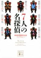 7人の名探偵 新本格30周年記念アンソロジー 講談社文庫