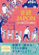 音読JAPON フランス語でニッポンを語ろう!