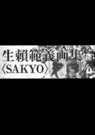 生�ョ範義画集 SAKYO