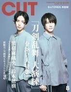 CUT (カット)2020年 8月号 表紙巻頭特集:刀剣乱舞 大演練