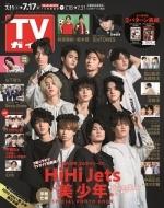 週刊TVガイド 関西版 2020年 7月 17日号 【表紙:HiHi Jets&美 少年 西日本版 花冠の少年 クールブラックver.】