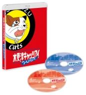木更津キャッツアイ ワールドシリーズ Blu-ray 【本編Blu-ray+特典DVD 2枚組】
