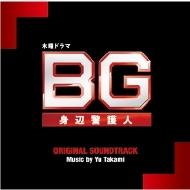テレビ朝日系木曜ドラマ「BG〜身辺警護人〜」オリジナル・サウンドトラック