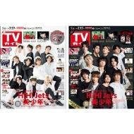 週刊TVガイド 2020年 7月 17日号 HiHi Jets & 美 少年 表紙2パターン刷り分け号セット