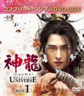神龍<シェンロン>-Martial Universe-BOX1<コンプリート・シンプルDVD-BOX>