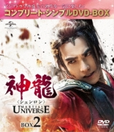 神龍<シェンロン>-Martial Universe-BOX2<コンプリート・シンプルDVD-BOX>
