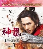 神龍<シェンロン>-Martial Universe-BOX3<コンプリート・シンプルDVD-BOX>