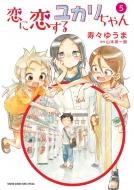 恋に恋するユカリちゃん 5 ゲッサン少年サンデーコミックス