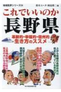 これでいいのか長野県 地域批評シリーズ