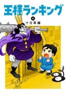 王様ランキング 8 ビームコミックス