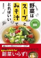 野菜はスープとみそ汁でとればいい