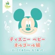 ディズニー ベビー オルゴール編 〜泣いてた赤ちゃん、もう笑った〜
