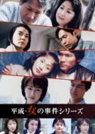 平成・女の事件シリーズ コレクターズDVD