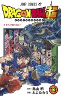ドラゴンボール超 13 ジャンプコミックス